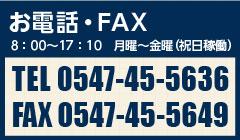 TEL 0547-45-5636,FAX 0547-45-5649